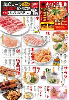 食べ放題・宴会 名古屋名物赤から~赤から鍋とセセリ焼き~
