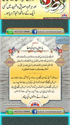 Ramzan Dua, Ramadan Prayer, Islam Hadith, Religious Quotes, Prayers, Arabic Calligraphy, Prayer, Beans, Arabic Calligraphy Art