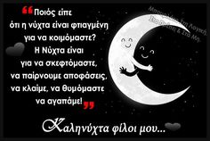 Good Night, Good Morning, Greek Quotes, Fix You, Wise Words, Psychology, Life Quotes, Thoughts, Feelings