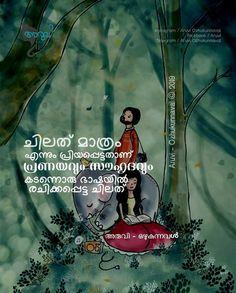 Image may contain: text Malayalam Quotes, Deep Thoughts, Childhood Memories, Poems, Feelings, Shiva, Krishna, Deepika Padukone, Instagram