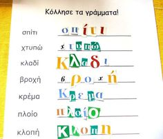 Dyslexia at home Special Education Activities, Reading Activities, Educational Activities, Learn Greek, Grammar Exercises, School Levels, Reading Centers, School Psychology, Learning Disabilities