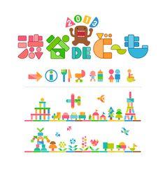 2013 / 渋谷DEど~も