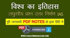 World History Notes PDF, World History Notes in Hindi PDF Download, world history notes pdf in hindi,world history notes for upsc pdf in hindi,विश्व इतिहास in Hindi PDF Download