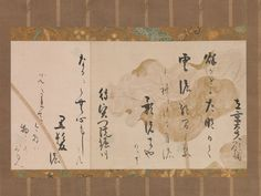 "Calligraphy by Hon'ami Kōetsu | Two Poems from the ""Ogura hyakunin isshu"" 