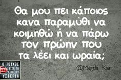 Funny Greek Quotes, Sarcastic Quotes, Funny Quotes, Life Quotes, Funny Pics, Funny Stuff, Favorite Quotes, Best Quotes, Bring Me To Life