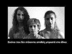 ▶ Οι Ρόλοι στο Σχολικό Εκφοβισμό - YouTube