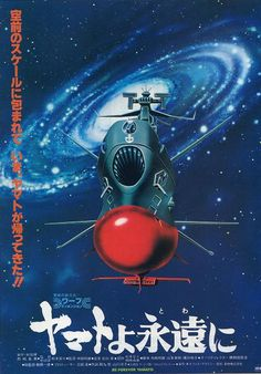 Space Battleship Yamato: Be Forever Manga Anime, Best Sci Fi Movie, Promo Flyer, Space Story, Captain Harlock, Battle Angel Alita, Star Blazers, Space Battles, Trapper Keeper