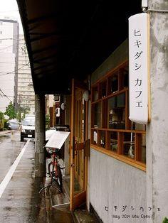 ヒキダシカフェ @清澄白河,TOKYO ⭐ Coffee Restaurants, Small Restaurants, Café Design, Store Design, Cafe Interior, Decor Interior Design, Japanese Restaurant Design, Cafe Japan, Small Cafe