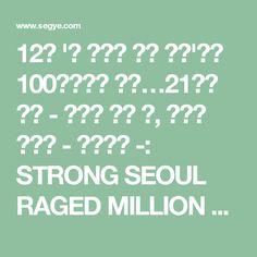12일 '朴 대통령 퇴진 요구'집회 100만명까지 예상…21세기 최대 - 세상을 보는 눈, 글로벌 미디어 - 세계일보 -: STRONG SEOUL RAGED MILLION PEOPLES UPRISING FOR THE BIG FUK HEAD PARK GUEN-HYE HAYA NOW !