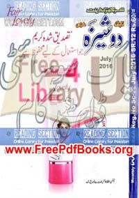 Dosheeza Digest July 2016 in pdf. Free Download Dosheeza Digest July 2016. Read online Dosheeza Digest July 2016. Very famous digest for women in Pakistan.