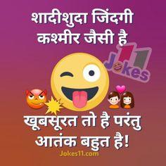 Latest Hindi Jokes for Husband Wife, Pati Patni mein jam kar jhagda hua, मजेदार चुटकुले और जोक्स, Best Funny Jokes that is full of Humour and fun. Shayari Funny, Funny Quotes In Hindi, Super Funny Quotes, Jokes In Hindi, Jokes Quotes, Best Friend Poems, Best Friend Quotes Funny, Funny Friends, Latest Funny Jokes