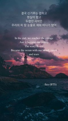 Sea (BTS) lyrics wallpaper