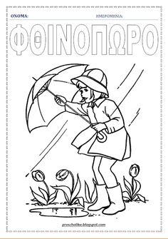 proscholika: Φθινόπωρο - Φυλλάδια εργασίας Autumn Crafts, Autumn Activities, Tow Truck, School, Fall, Blog, Education, Winter, Autumn