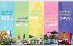 Graphic design : Beam Ratta / Project : Key visual Samutprakan Travel 2107 Thai Design, Thai Art, Thai Style, Travel Design, Advertising Design, Brochures, Flower Designs, Banner, Layout