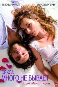 Ярмарка секса фильм 1974