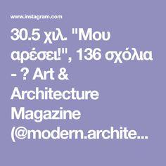 """30.5 χιλ. """"Μου αρέσει!"""", 136 σχόλια - 🌍 Art & Architecture Magazine (@modern.architect) στο Instagram: """"Rhodenkirchen Residence, 📐 @hadi.teherani, 📍 #Köln #Germany"""""""