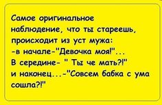 Russian Humor, Common Sense, Jokes, Math, Funny, Life, Ideas, Romanticism, Humor