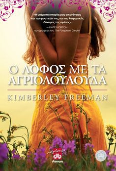 o lofos me ta agrioloulouda Books To Read, My Books, Reading, Movie Posters, Movies, Magic, Club, Films, Film Poster
