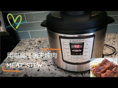 Electric Pressure Cooker, Rice Cooker, Stew, Kitchen Appliances, Diy Kitchen Appliances, Home Appliances, Kitchen Gadgets, Crock