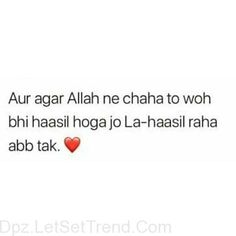 Cheer Up Quotes, Mood Quotes, Life Quotes, Poetry Quotes, Islamic Love Quotes, Muslim Quotes, Allah Quotes, Quran Quotes, Best Couple Quotes