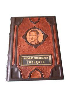 Государь : Book-Presents.ru