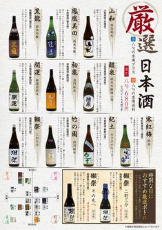 Japanese Drinks, Japanese Menu, Japanese Sake, Wine Drinks, Alcoholic Drinks, Sake Wine, Hotel Food, Drink Menu Design, Coffee Type