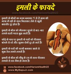 Health tips in Hindi -gharelu nushkhe Good Health Tips, Health And Fitness Articles, Natural Health Tips, Health Advice, Health Fitness, Home Health Remedies, Natural Home Remedies, Health Diet, Health And Wellness