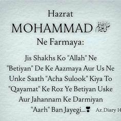 "Image may contain: text that says 'Hazrat MoHAMMAD ﷺ Ne Farmaya: Jis Shakhs Ko ""Allah Ne ""Betiyan De Ke Aazmaya Aur Us Ne Unke Saath ""Acha Sulook"" Kiya To ""Qayamat"" Ke Roz Ye Betiyan Uske Aur Jahannam Ke Darmiyan ""Aarh"" Ban Jayegi... Az_Diary 14' Hazrat Ali Sayings, Imam Ali Quotes, Hadith Quotes, Allah Quotes, Muslim Love Quotes, Quran Quotes Love, Dad Quotes, Life Quotes, Attitude Quotes"