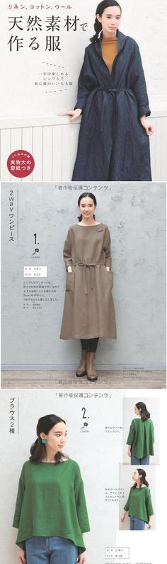 New Releases – October 2015 – Japanese Sewing, Pattern, Craft Books and Fabrics Diy Clothing, Sewing Clothes, Clothing Patterns, Japanese Sewing Patterns, Japan Fashion, Craft Books, Dressmaking, Harajuku, My Style