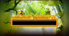 «Лесной джекпот» интернет казино Вулкан - http://volcanocasinos.com/lesnoy-dzhekpot-internet-kazino-vulkan