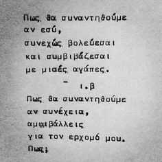 """"""""""" Old Quotes, Greek Quotes, Life Quotes, Amazing Quotes, Best Quotes, Funny Quotes, Motivational Quotes, Inspirational Quotes, Unspoken Words"""