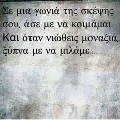 Θα ειμαι παντα εδω...!! Unique Quotes, Smart Quotes, Funny Quotes, Inspirational Quotes, Favorite Quotes, Best Quotes, Love Quotes, Funny Phrases, Greek Words