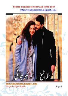 Harjai by Iqra Sheikh After Marriage Urdu Novel Free Books To Read, Novels To Read, Books To Read Online, Reading Online, After Marriage, Story Writer, Long Stories, Urdu Novels, Writers Write