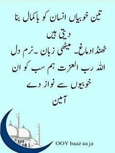 Pinky Naz Hadith Quotes, Urdu Quotes, Quotations, Me Quotes, Best Islamic Quotes, Beautiful Islamic Quotes, Iqbal Poetry, Urdu Poetry, Allama Iqbal Quotes