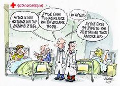 Δίολκος: Η κρίση μέσα από το πενάκι των γελοιογράφων