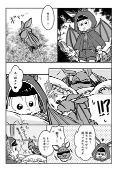 【6つ子】『一匹コウモリのカラ松様』(おそまつさん漫画)