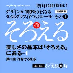 その1 そろえる 第1回 行をそろえる 美しさの基本は「そろえる」にある-1 デザインの基本は「そろえる」ことにあります。出発点といって良いかも知れません。「そろえる」ことにはさまざまな要素があります。ここでは、まず「行をそろえる」ことからお話しをすすめていきましょう。 Text Design, Ad Design, Sign Design, Layout Design, Japanese Logo, Japanese Typography, Advertising Design, Print Ads, Lettering