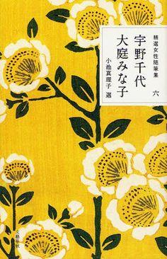 e-hon.ne.jp. couverture de livre, fleurs sur fond jaune