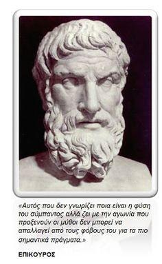 ΕΠΙΚΟΥΡΟΣ ΦΙΛΟΣΟΦΙΑ ΤΗΣ ΧΑΡΑΣ ΤΗΣ ΖΩΗΣ: ΕΠΙΚΟΥΡΟΣ ΑΠΟΦΘΕΓΜΑΤΑ Greece, Literature, Nyc, Sculpture, Statue, Philosophy, Wisdom, Happy, Quotes