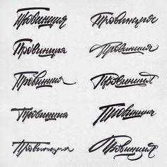 #sketch #lettering #brushpen #calligraphy #logo #design #cyrillic