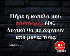 Funny Greek Quotes, Funny Picture Quotes, Funny Quotes, Speak Quotes, Sign Quotes, Cold Jokes, Funny Images, Funny Pictures, Funny Stories