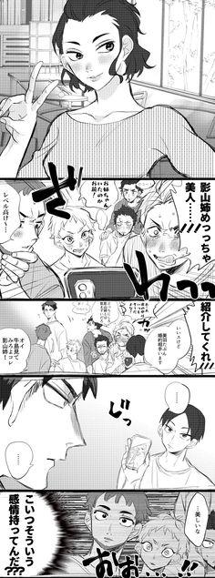 Haikyuu Fanart, Haikyuu Anime, Hinata Shouyou, Kagehina, Baby Crows, Ushijima Wakatoshi, Anime Dress, Karasuno, Frases