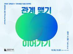 국립현대미술관 과천관 <관계맺기, 이어가기> 세미나 개최! - 노트폴리오 매거진 Ppt Design, Branding Design, Logo Design, Graphic Design, Korean Design, Event Banner, Promotion, Infographic, Typography