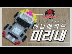 [터닝메카드] 펄러비즈 만들기 - 미리내(Turning Mecard/Mirinae/perler beads/beads art) - YouTube