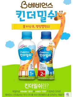Uht Milk, Kids Packaging, Event Design, Personal Care, Hoodies, Bottle, Baby, Poster, Pharmacy