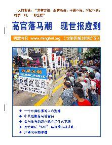 明慧期刊:高官落马潮 现世报应到(2017年2月25日更新)