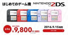 The Nintendo 2DS is getting re-released in Japan this month.