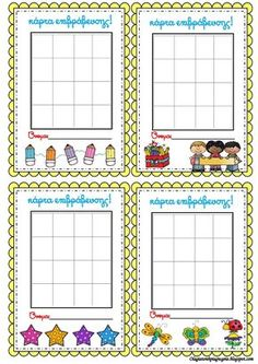 Κάρτες επιβράβευσης! Social Work Activities, Therapy Activities, Activities For Kids, Preschool Worksheets, Preschool Crafts, Classroom Organization, Classroom Management, Classroom Ideas, Kids Education