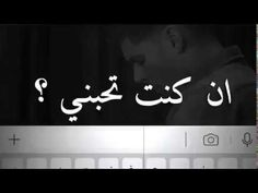 ان كنت تحبني؟ - YouTube Arabic Funny, Funny Arabic Quotes, Islamic Love Quotes, Sweet Words, Love Words, Miracles Of Quran, Birthday Girl Quotes, Mother Day Wishes, Besties Quotes