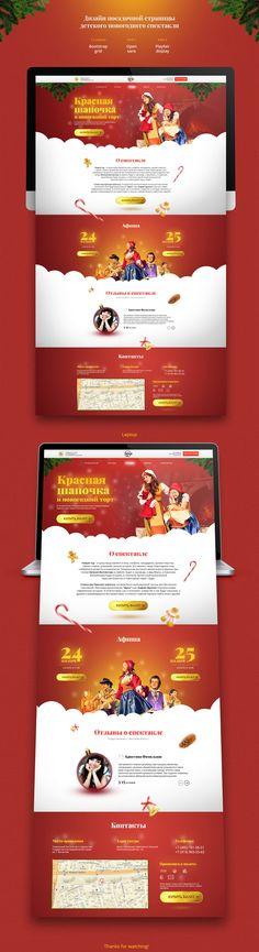 """查看此 @Behance 项目:""""Children's spectacle Landing Page""""https://www.behance.net/gallery/45836989/Childrens-spectacle-Landing-Page"""